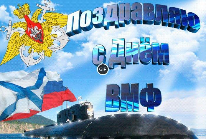 Открытки с днём Военно Морского Флота России