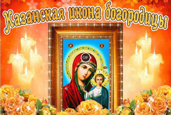 Гифки Казанской Божьей Матери