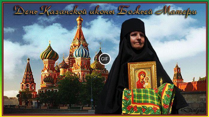 День казанской иконы божией матери 2020 гиф