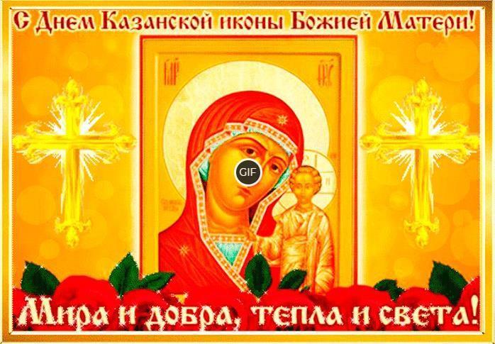 Гиф с днём казанской иконы божьей матери