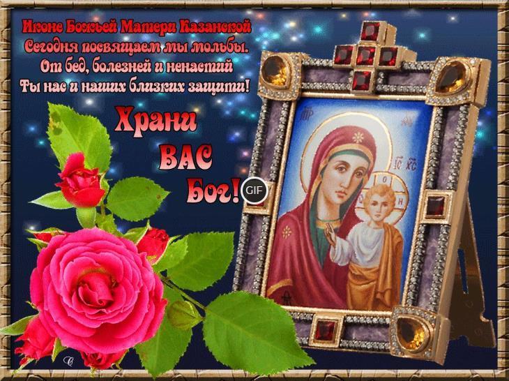 Открытки с Днем Казанской иконы Божией Матери (4 ноября, 21 июля)