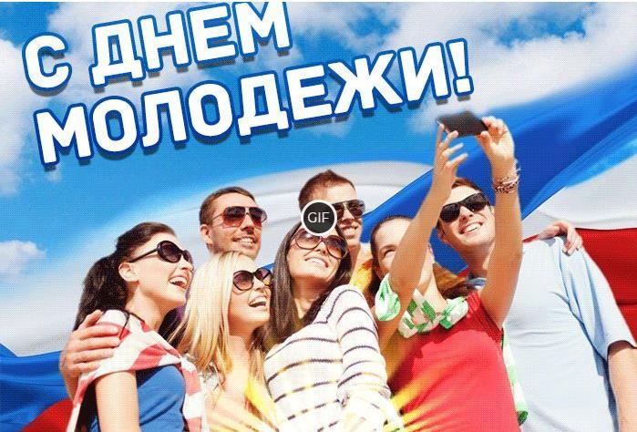 Гифки международный день молодежи