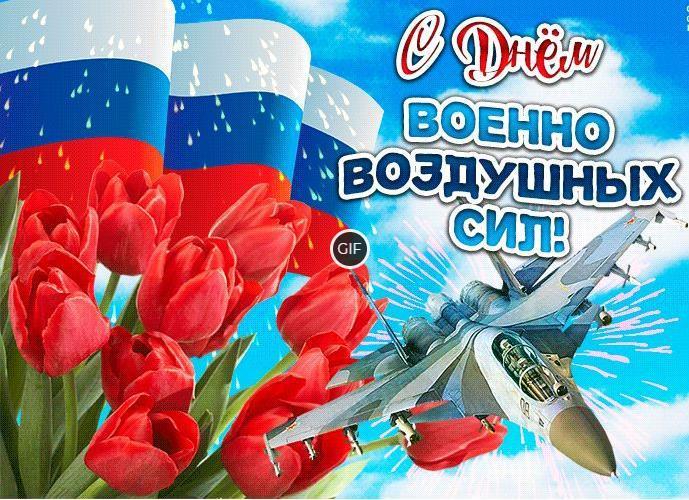 Гифки с днём Военно-Воздушных Сил России