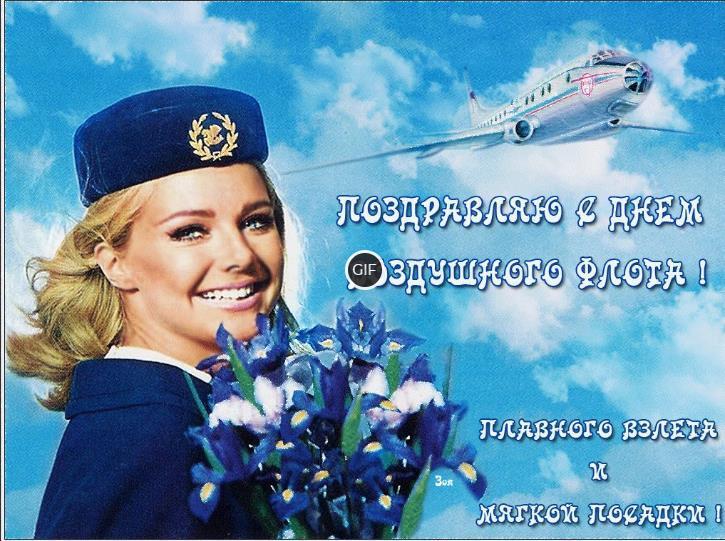 Гифки с днём Воздушного флота России