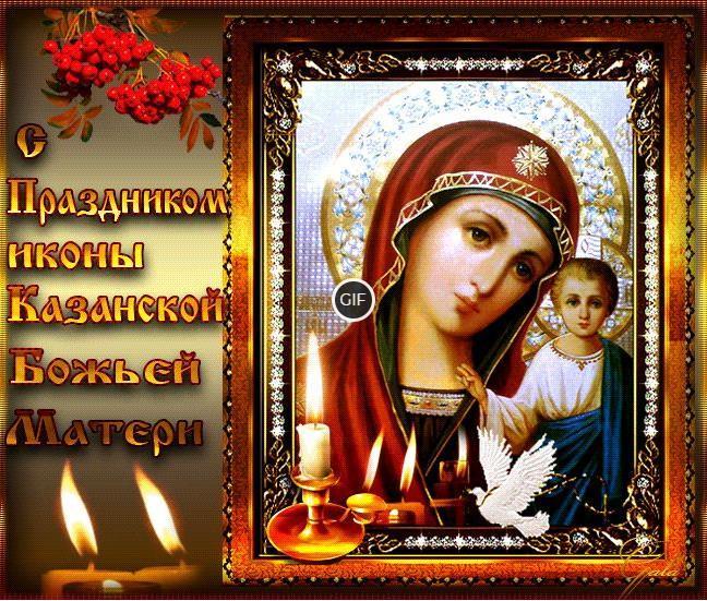 Казанская икона божьей матери картинки анимированные