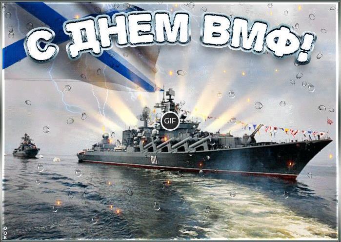 С днём военно морского флота России картинки