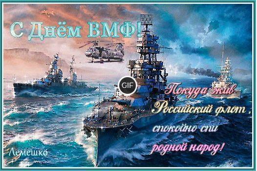 С днём военно морского флота России открытки