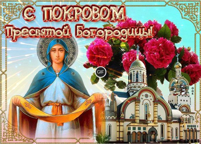 Поздравление с Покровом Пресвятой Богородицы в открытках