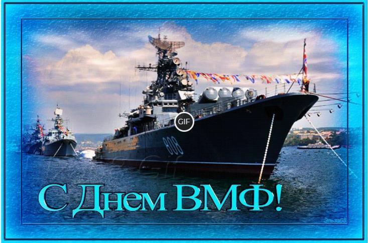 Картинки и открытки с днём Военно Морского Флота России