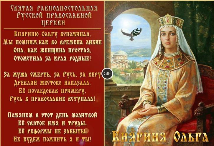 Гиф день святой Ольги