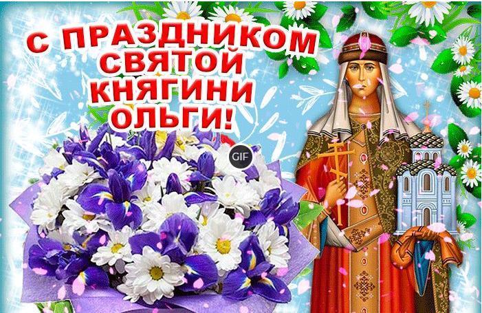 Гифки с Днём Ангела Ольги