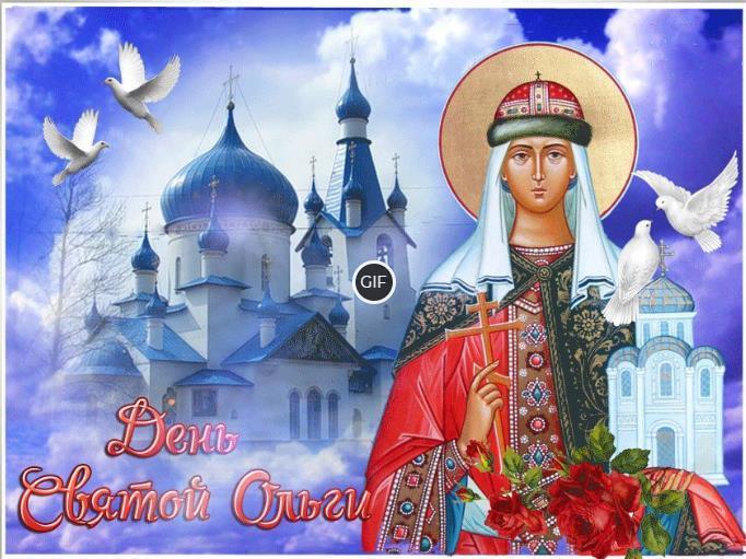 Красивые гифки с Днём княгини Ольги