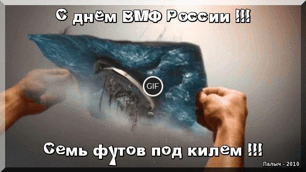 Анимация Флот России