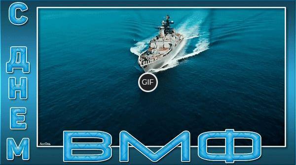 Скачать бесплатно гифки ВМФ