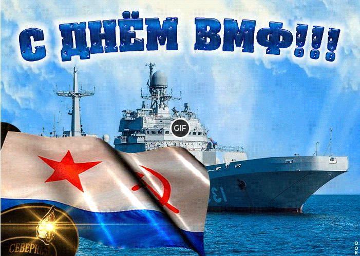 День ВМФ прикольные гифки