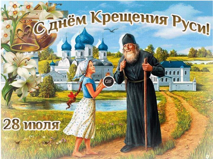 Гифки день крещения Руси