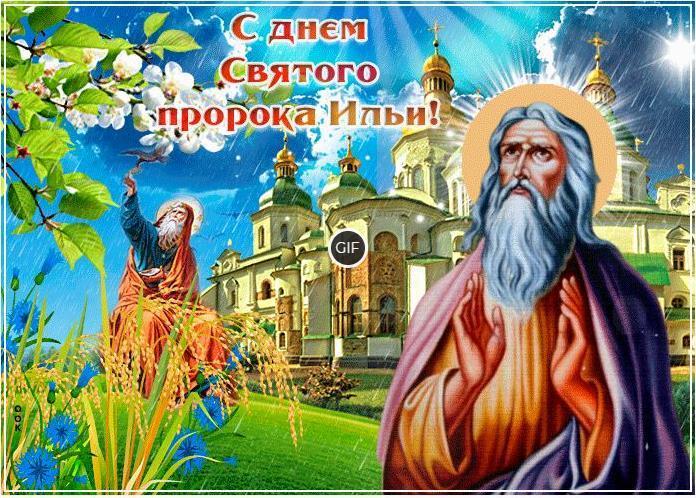 Гифки Ильин день 2020