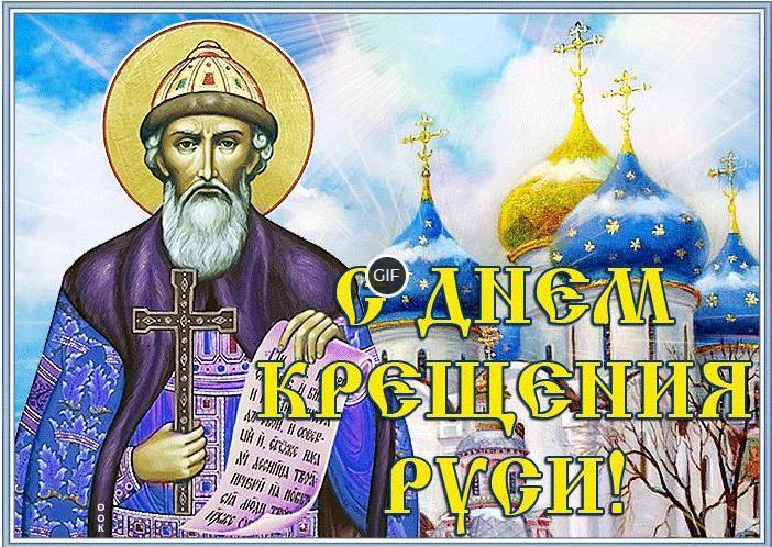 Анимационные открытки с днём крещения Руси