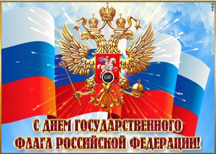 Гифки с днём Государственного флага РФ