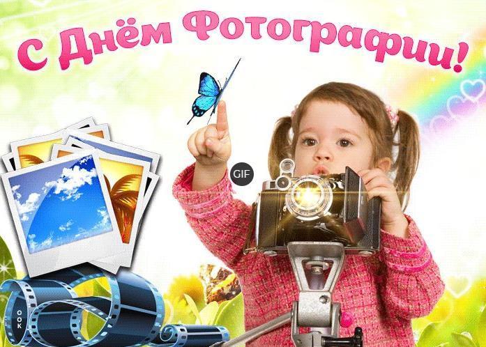 Гифки с всемирным днём фотографии