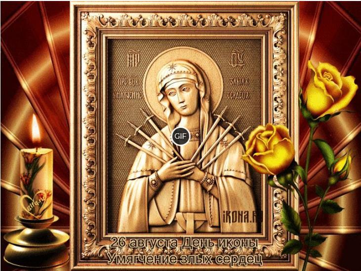 Гифки с днём иконы Божией Матери «Умягчение злых сердец»