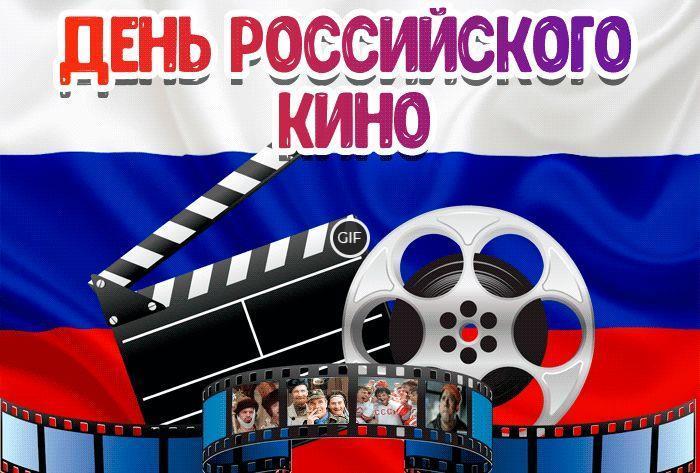 Гифки с днём Российского кино