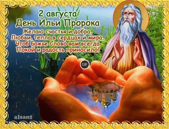 Анимация Ильин день