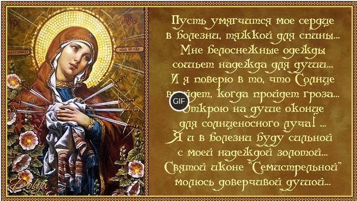 """Гифка 26 августа – День Иконы """"Семистрельной"""""""