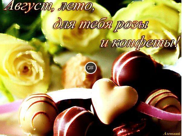 Гифка Август, лето, для тебя розы и конфеты