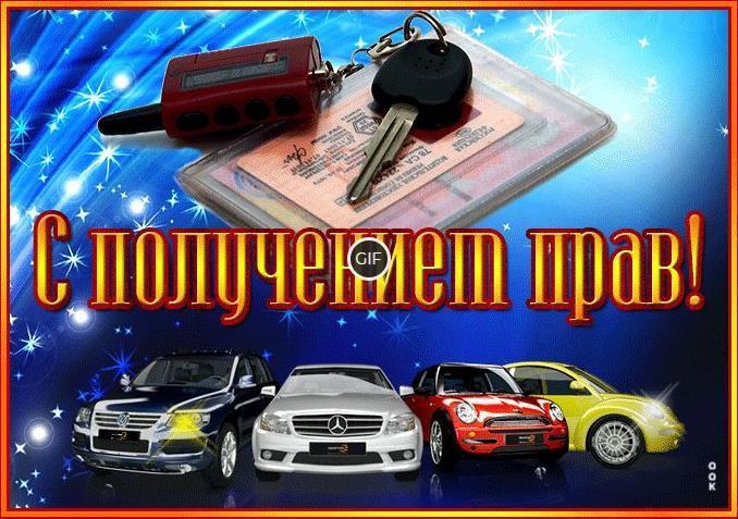 Гифки с получением водительских прав