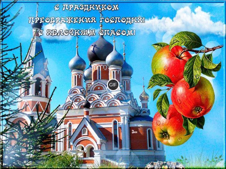 Гифки 19 августа с Яблочным спасом и Преображением Господним