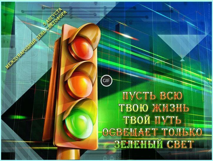 Гифки 5 августа день светофора