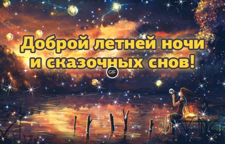 Красивая мерцающая гифка доброй летней ночи и сказочных снов
