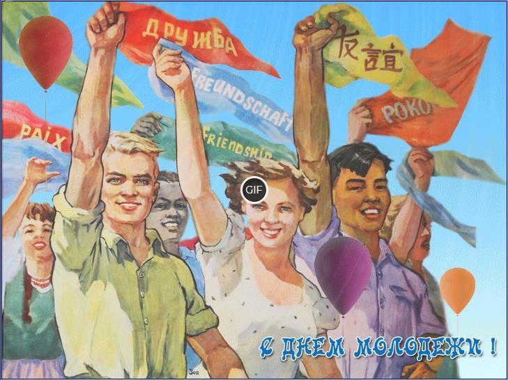 Картинки и открытки с международным днём молодёжи