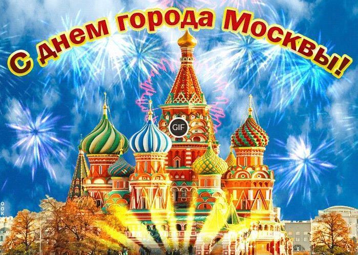 Картинки и открытки с Днём города Москвы