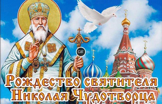 Гифки с рождеством Николая Чудотворца 11 августа