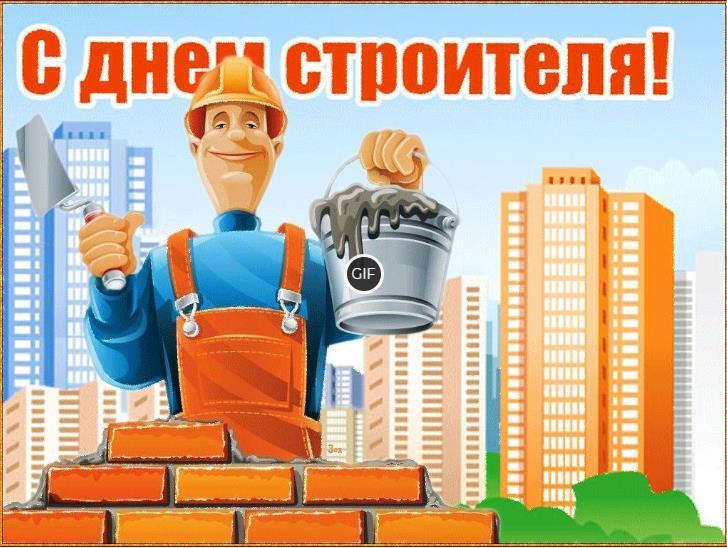 Картинки и Открытки с днём строителя