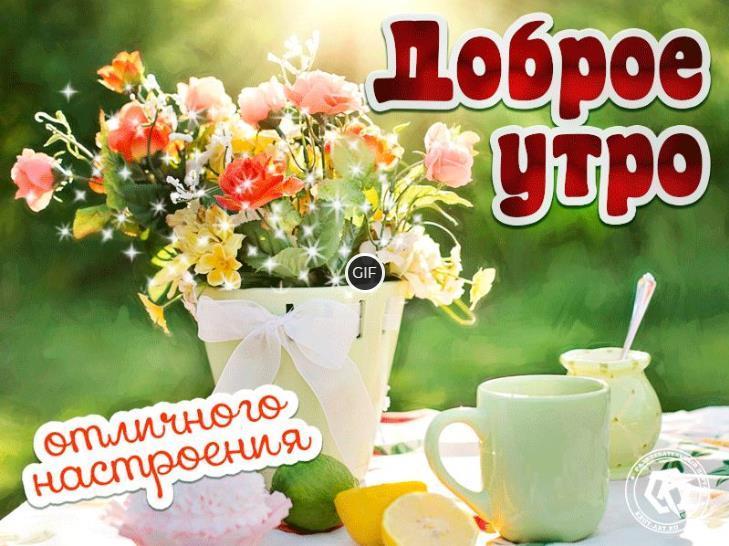 Красивая мерцающая открытка доброе утро и отличного настроения