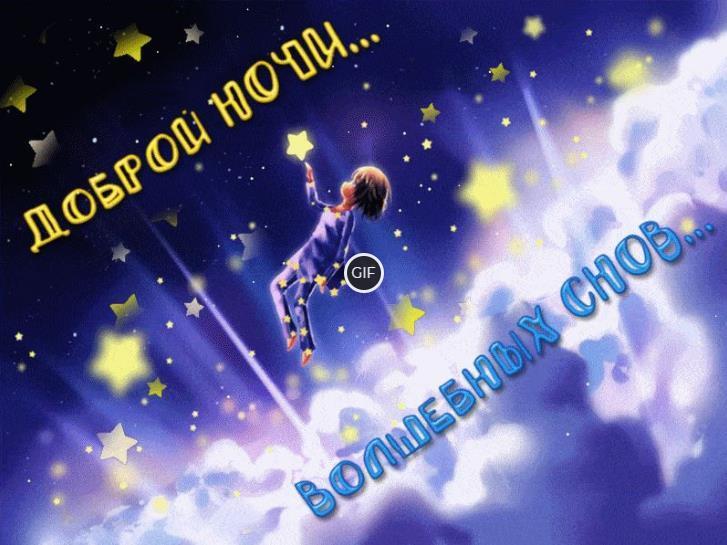Красивая анимационная открытка доброй ночи и волшебных снов