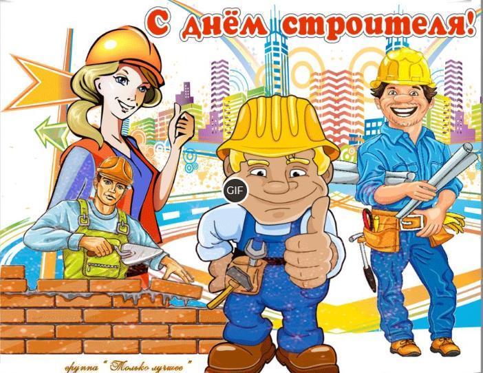 С днём строителя картинки