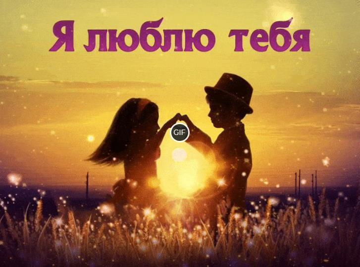 Анимационная открытка Я люблю Тебя