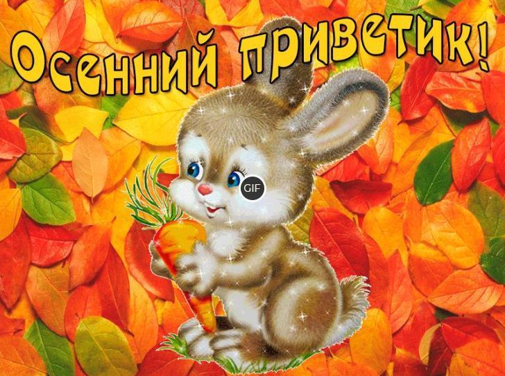 Мерцающая картинка Осенний приветик