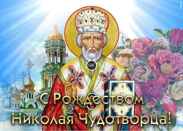 Открытки с рождеством святителя Николая Чудотворца