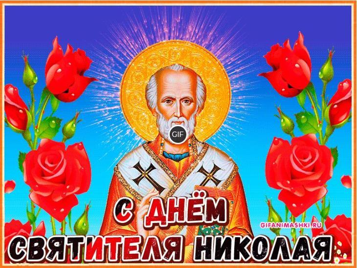 Гифки рождество святителя Николая чудотворца