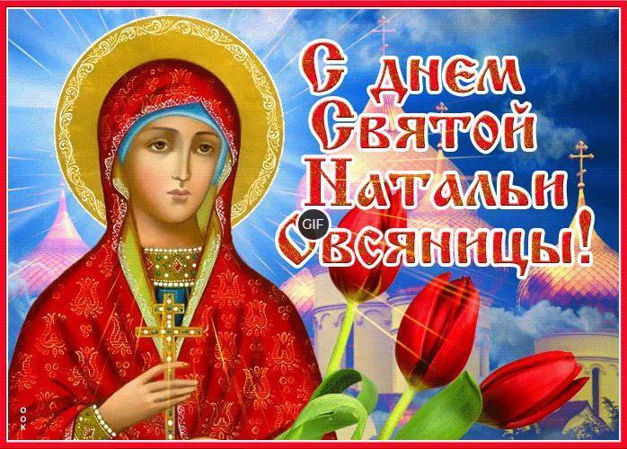 Гифки с днём Святой Натальи Овсяницы