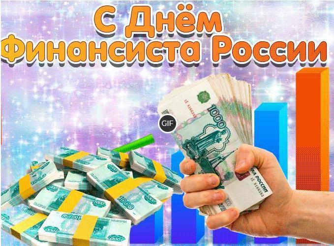 Гифки с днём финансиста России