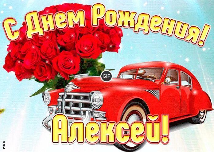 Алексей с днем рождения картинки прикольные