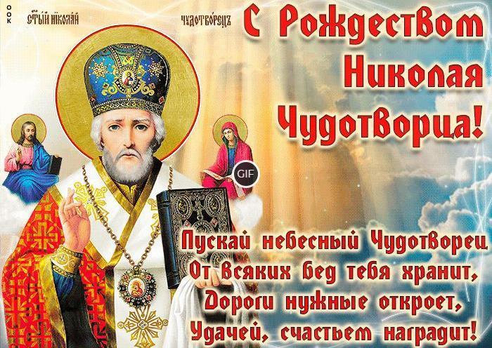 С рождеством Николая чудотворца гифки