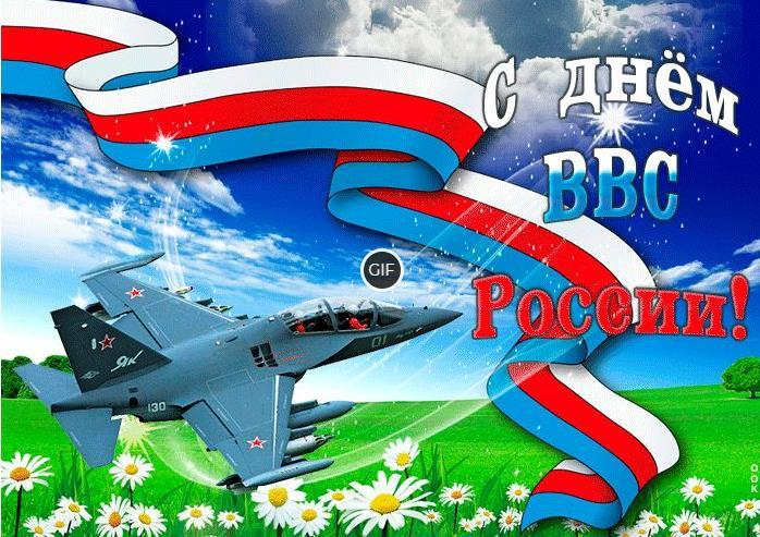 Гифки с днём ВВС России 12 августа