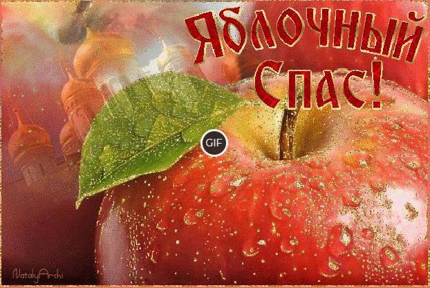 Гифки с яблочным спасом 2020